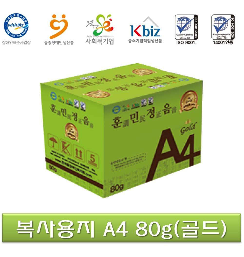 복사용지A4/80g 골드 훈민정음(한마음)