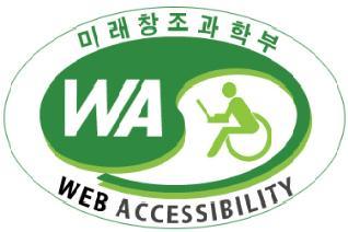 국가공인 웹접근성(WA) 인증심사