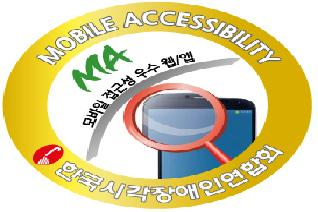 모바일 접근성(MA) 인증심사 및 진단평가