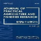2019년 농어업농어촌연구소 현장농수산연구지