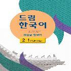 새만금 드림 한국어